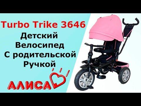 Трехколесный велосипед Turbo Trike M 3646 A. Велосипед коляска Турбо Трайк 3646.