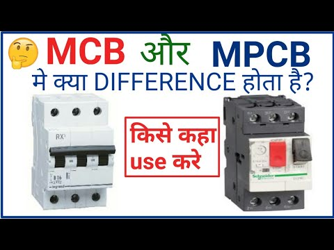 MCB and MPCB difference(HINDI)
