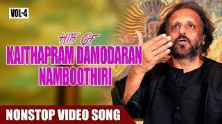 രാക്കുയിൽപാടി രാവിന്റെശോകം Kaithapram Damodaran Naboodhiri Hits Vol 04 Mlayalam Non Stop Songs