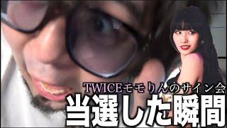 【速報!】TWICEモモりんと2回目のビデオ通話が出来るぞおおお!!!【Taste of Loveヨントン当選結果】