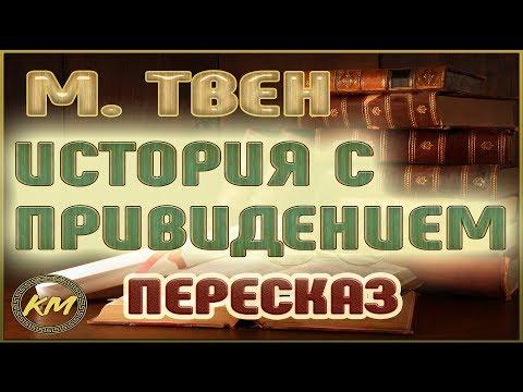 История с ПРИВИДЕНИЕМ. Марк Твен