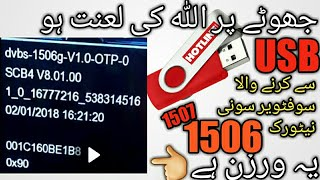 v2Movie : Sony Network New Software Working For All 1506g,1507g