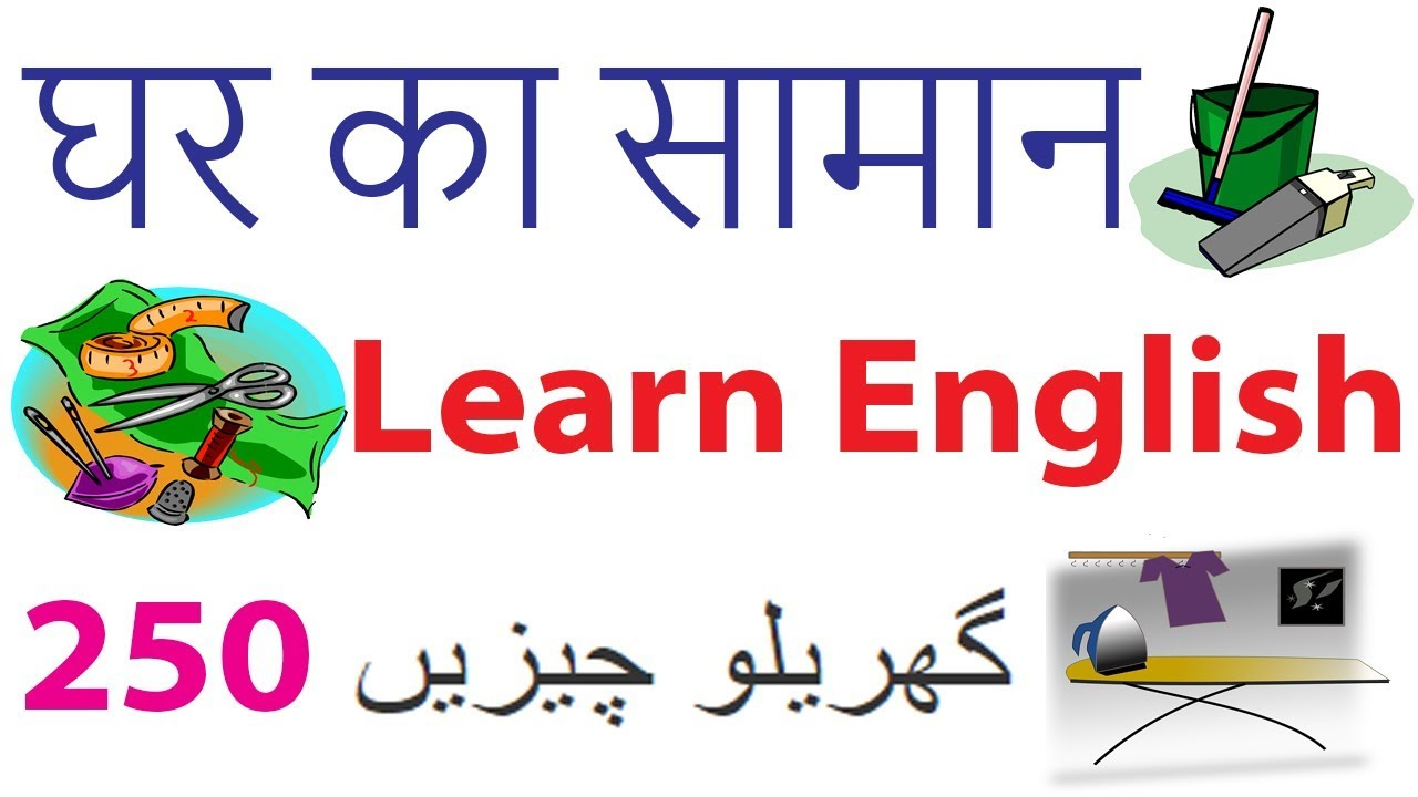 Learn English about kitchen, clothes, food and other household items  through Hindi