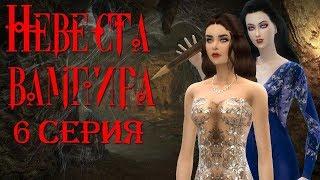 Сериал симс 4: Невеста вампира второй сезон 6 серия