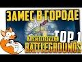 ВОЙНА В ЗОНЕ РИСКА и ТОП 1 В ДУО С ШИМОРО! - Battlegrounds