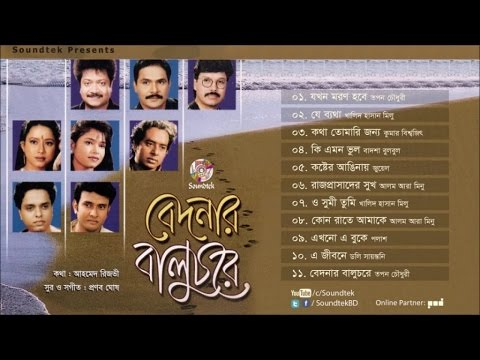 Various Artists - Bedonar BaluChore - Full Audio Album