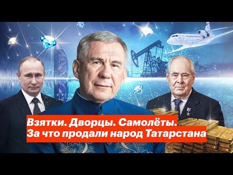 Взятки. Дворцы. Самолёты. За что продали народ Татарстана
