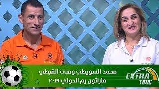 محمد السويطي ومنى القبطي - ماراثون رم الدولي 2019