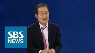 """홍준표 """"롯데에 고마워…삼성은 가해자 아닌 피해자"""" / SBS / 주영진의 뉴스브리핑"""