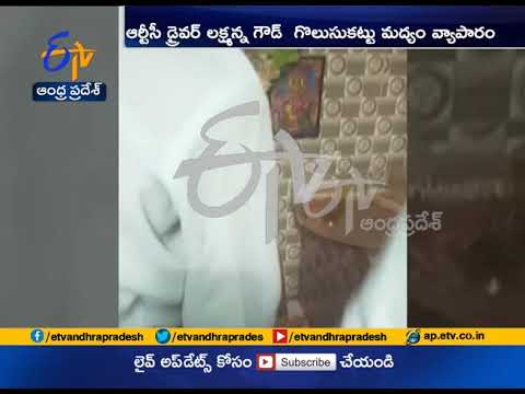 Excise Dept raids on illegal liquor business | RTC driver at Home in Kurnool