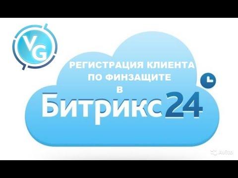 Как пользоваться битриксом 24 видео битрикс дополнительные отчеты