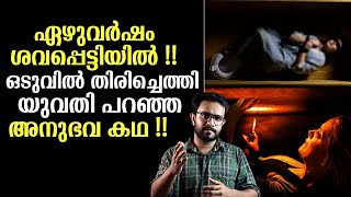 യുവതി പറഞ്ഞ അനുഭവ കഥ ! Based On a Real Story ! Hollywood Movie Explained In Malayalam ! Anurag Talks