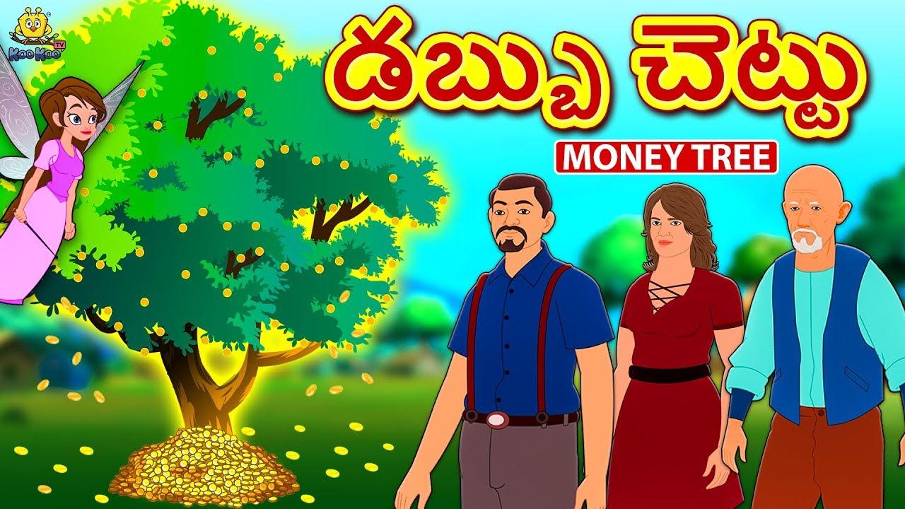 In telugu stories kids Kids Stories