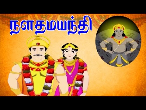 Nala Damayanthi - நளதமயந்தி கதை - Mahabharata (The Epic) Story - மஹாபாரதம் தமிழ்