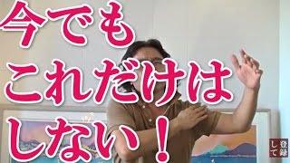 私がクモ膜下出血から学んだこと 田宮五郎 検索動画 24