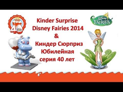 Kinder Surprise Disney Fairies 2014 & Киндер Сюрприз Юбилейная серия 40 лет