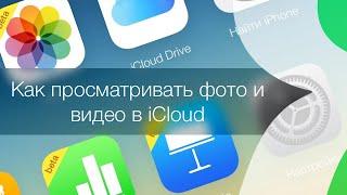 Как посмотреть Фото в iCloud или как работает приложение Фото на iCloud.com | Яблык