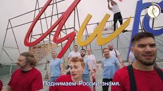 Тульский цирк снял видео к Дню России