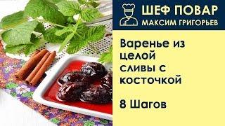 варенье из целой сливы с косточкой . Рецепт от шеф повара Максима Григорьева