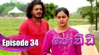 Poddi - පොඩ්ඩි | Episode 34 | 03 - 09 - 2019 | Siyatha TV Thumbnail