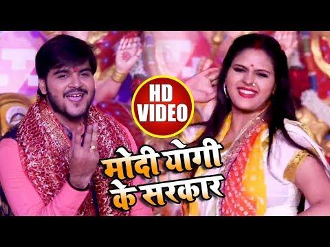 #Video #Song - #Arvind Akela Kallu , Chandani Singh - Modi Yogi Ke Sarkar - Bhojpuri Navratri SOngs