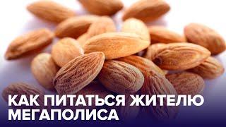Предупреждаем болезни ТОП самых полезных продуктов для жителей мегаполиса