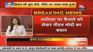 Ayodhya पर आया SC का फैसला, PM Modi बोले- अब वक्त भारतभक्ति का