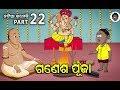 Natia comedy part 22 || Ganesh puja