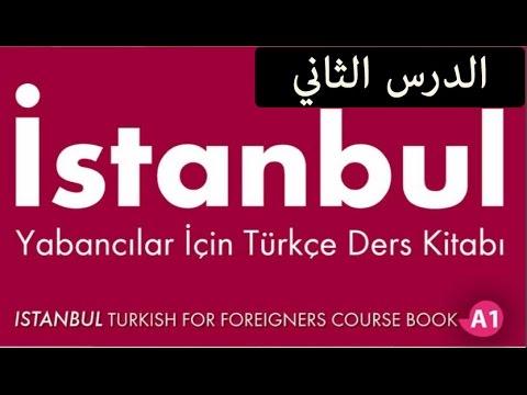 كتاب اسطنبول a1