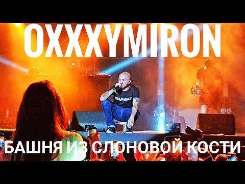 Oxxxymiron – Башня из слоновой кости | Booking Machine Festival 2019 | Концертоман