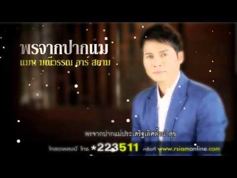 พรจากปากแม่ แมน มณีวรรณ อาร์ สยาม Official MV