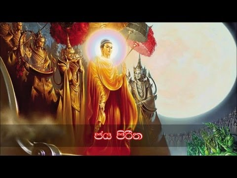 Jaya Piritha - ජය පිරිත (MKS)