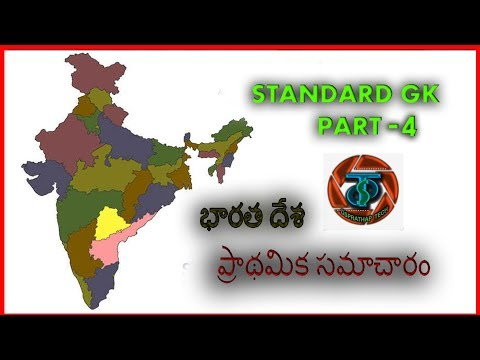 General Knowledge part 4, indian states and basic information about india in telugu with short cuts