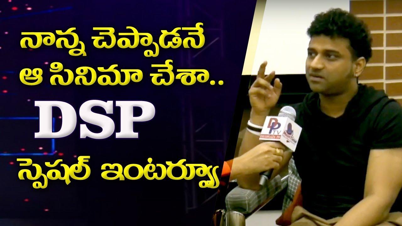 నాన్న చెప్పాడనే ఆ సినిమా చేశా.. : Devi Sri Prasad Special Interview | DSP Exclusive Interview