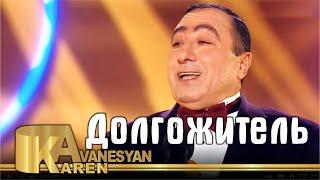 """Смотреть Карен Аванесян """"Долгожитель"""" на РТР онлайн"""