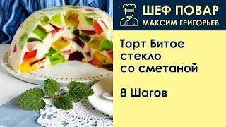 Торт Битое стекло со сметаной . Рецепт от шеф повара Максима Григорьева
