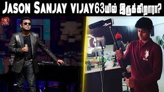 Jason Sanjay vijay63யில் இருக்கிறாரா? Vijay | Atlee | Nayanthara | A. R. Rahman