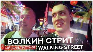 Паттайя. Пинг-понг шоу. Волкин стрит. Таиланд 2019. Влог 1 / Ping pong show. Walking street.