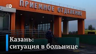 Видео из больницы в Казани, где спасают раненых школьников