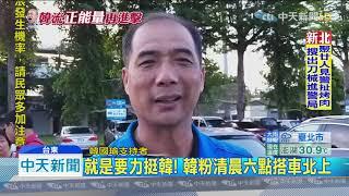 20190908中天新聞 拚場! 蔡英文掃南投 韓國瑜新北再會師