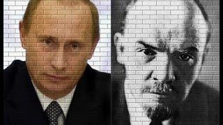 Позиция.                Владимир Ленин и Владимир Путин. Антисоветизм Президента?