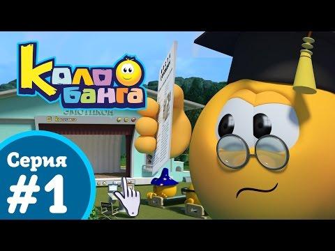 Колобанга - 1 серия лучший мультфильм для детей
