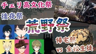 [LIVE] 【荒野行動】 チェリ高文化祭後夜祭荒野祭