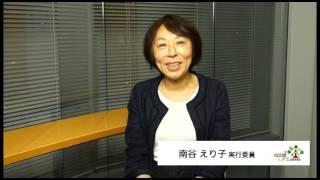 【グッドライフアワード】南谷えり子委員のメッセージ 南谷真鈴 検索動画 17
