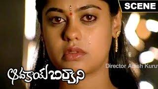Avakay biryani movie scene 12