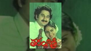 Tarangini Telugu Movie  Suman  Bhanuchander  Poornima  TeluguOne