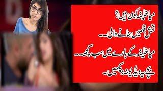 Mia khalifa on leaving porn Mia Khalifa Left Porn Industry Reason Behind Leaving Porn Industry Youtube