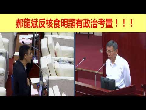 20190527臺北市議會 | 梁文傑深情喊話柯文哲將來務必一定要為核食發聲!