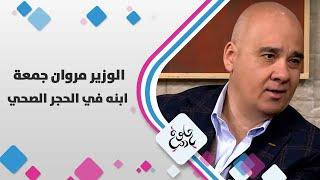 الوزير  مروان جمعة  - ابنه في الحجر الصحي - حلوة يا دنيا
