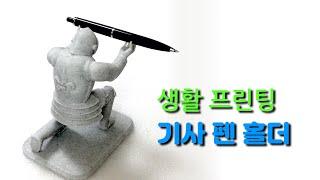 [생활출력] 기사 펜 홀더 (knight pen hol…